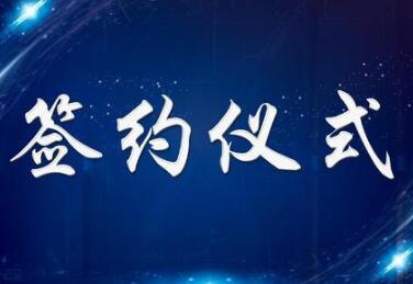 公司签订武安洪熔钢铁富硫气体制焦亚硫酸钠改造项目